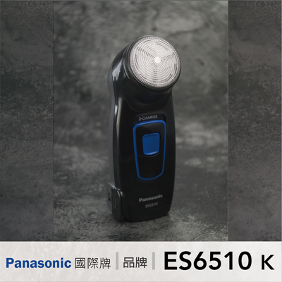 // 日本製.台灣公司貨 // Panasonic國際牌 超薄刀網・電動刮鬍刀 ES6510 (8.7折)
