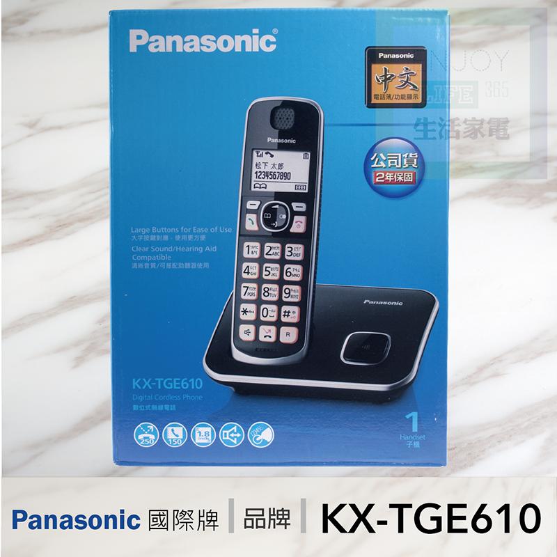 台灣公司貨 panasonic國際牌 kx-tge610 中文輸入大字鍵助聽功能數位無線電話