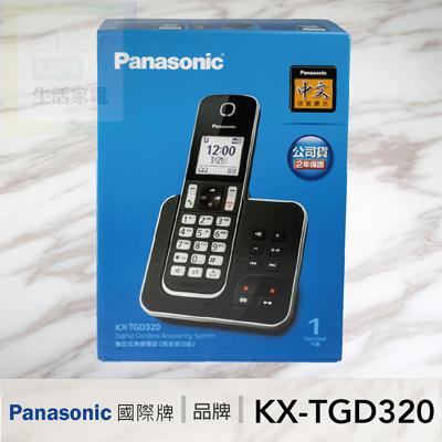 台灣公司保.贈馬克杯 Panasonic國際牌 KX-TGD320 中文介面.進階答錄.數位無線電話 (6.8折)