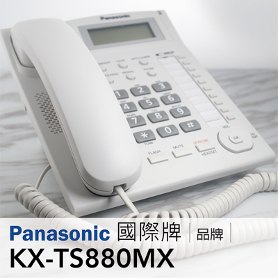 Panasonic國際牌 KX-TS880 多功能來電顯示有線電話 (6.6折)