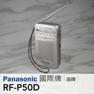 // 附原廠耳機 // Panasonic國際牌 口袋型收音機 FM/AM廣播 RF-P50D (7.1折)