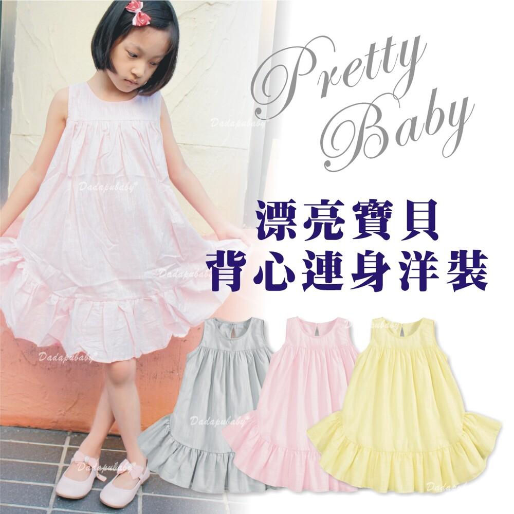 女童純棉平織布洋裝 無袖 夏季洋裝 透氣背心裙 女童連身裙 娃娃裝 110-140cm