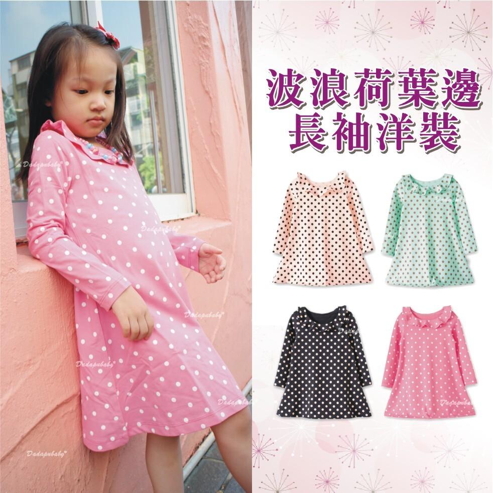女童荷葉邊點點洋裝 長袖 典雅 氣質 連身裙 洋裝 長版上衣 連衣裙