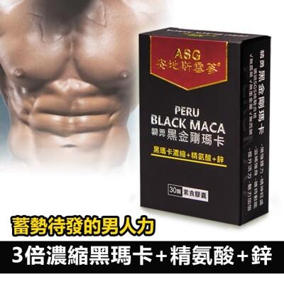 【安地斯雪蔘】男人聖品 現貨秒出 頂級秘魯黑瑪卡+精氨酸+鋅 MACA 男性保健食品 (7.1折)