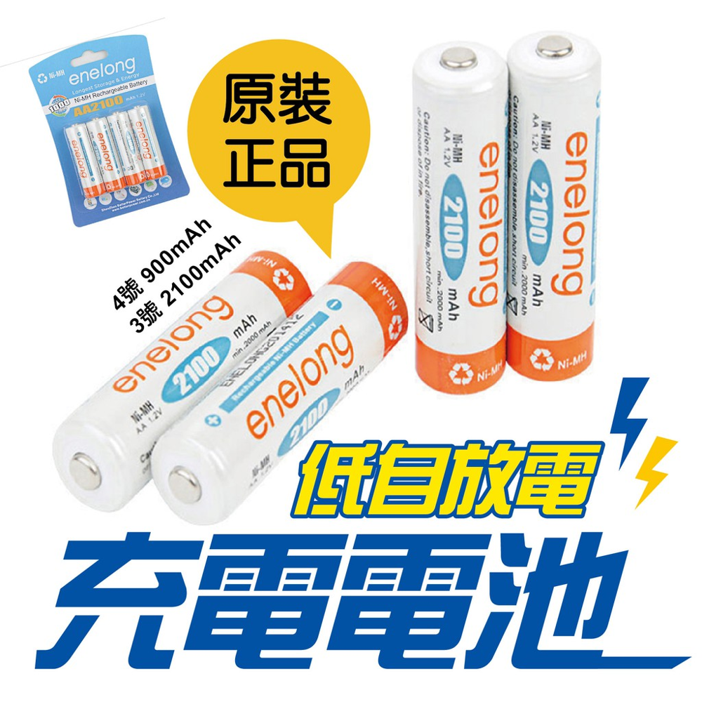 gooday充電電池/三號電池/鎳氫電池/aa3號電池