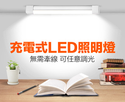 【GooDay好物】充電式LED照明燈/磁吸燈管(45公分款) (8.1折)