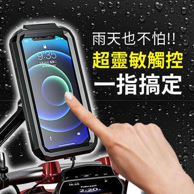 【Gooday】鋁合金 機車手機架 防水手機支架 防水手機架 機車手機支架 自行車手機架 手機支