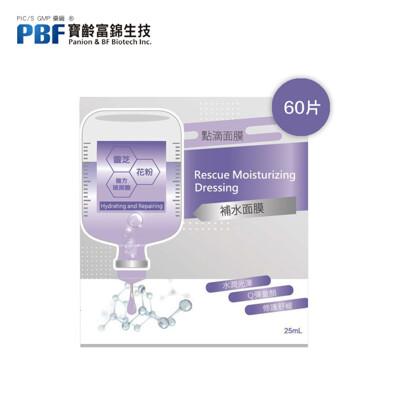 PBF寶齡富錦生技 『全新升級版』 天絲纖維極速補水點滴面膜60片 (7折)