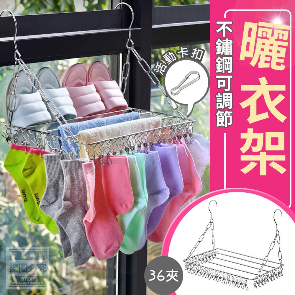 不鏽鋼可調節曬衣架36夾