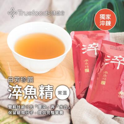 【TRUEFOODS臻盛食|日芳珍饌淬魚精(常溫版)】 (8.8折)