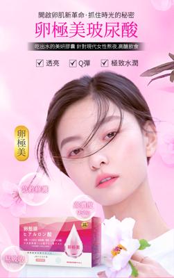 日本熱銷款 卵極美玻尿酸 日本Kewpie卵殼膜 Hyabest玻尿酸 恩母NMN (10折)