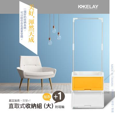 起立+1直取式收納掛架組(大)-KLA衣架收納箱系列(52L大空間,一組二入收納箱,附滾輪) (8.7折)