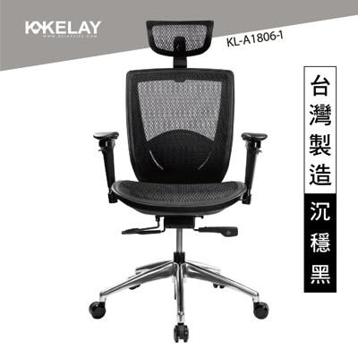 起立時光美學椅-韻神氣系列-KL-A1806-1 (8.9折)