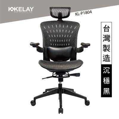 起立時光美學椅-拓快活系列-旗艦經典版KL-P1804 (9.2折)