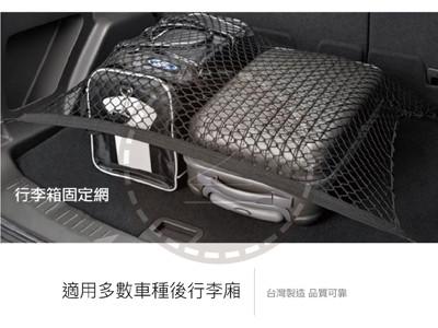 車用後車廂行李固定網(露營好幫手) (5折)