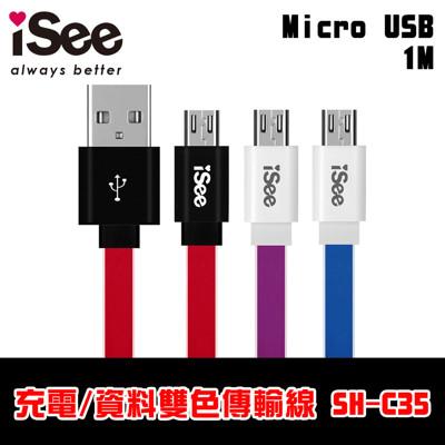 iSee Micro USB 充電/資料雙色傳輸線(SH-C35) (3.5折)