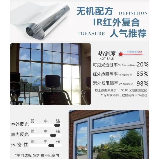 玻璃貼 防曬隔熱膜單向透視玻璃貼膜家用陽臺遮陽膜