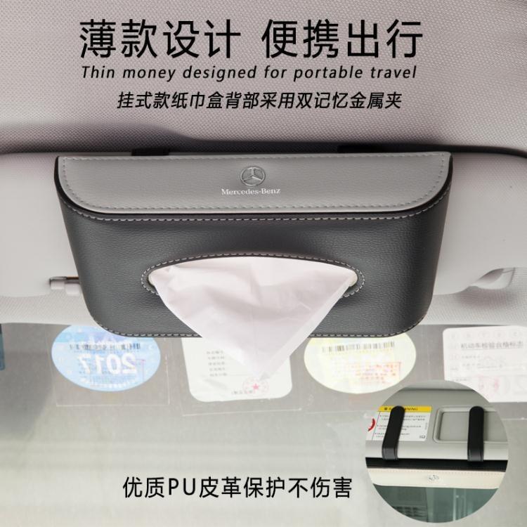 紙巾盒車載掛式紙巾盒車內掛遮陽板天窗抽紙盒創意車用抽紙巾盒汽車用品