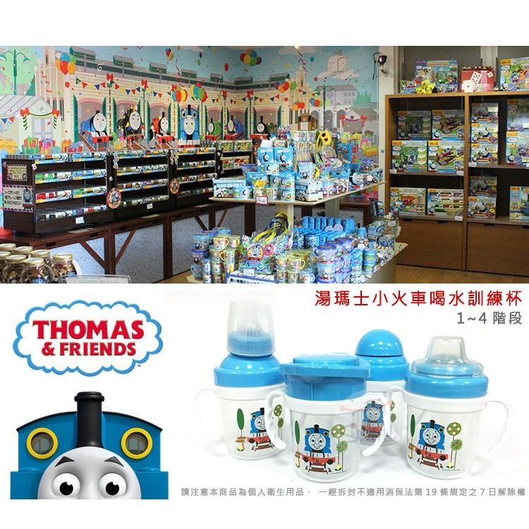 台灣製造 湯瑪士小火車 學習杯 練習杯 水壺 喝水訓練杯