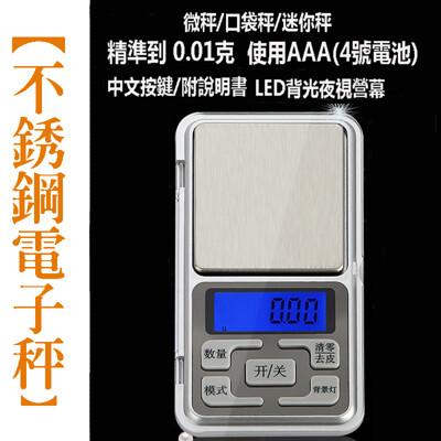 口袋秤 微秤 不銹鋼電子秤 最大承重500g/0.01g中文按鍵附電池 珠寶秤 克秤 (4折)