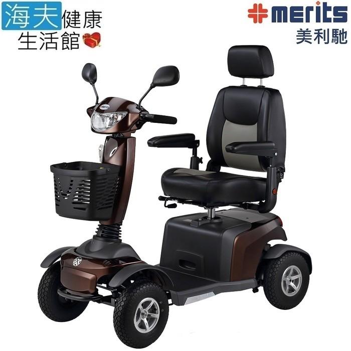 海夫健康生活館國睦美利馳醫療用電動代步車 merits 電動車 電動輪椅(q5 s840)