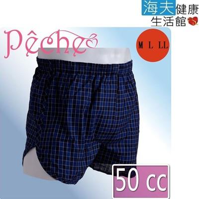 【優活家 海夫】日本進口 抗菌防漏消臭 紳士 失禁褲 安心褲 (藍格/50cc) (7.2折)