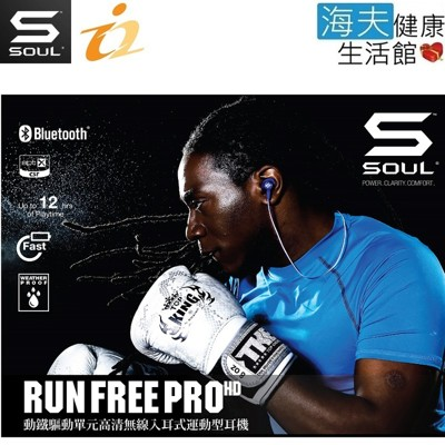 【海夫健康生活館】SOUL RUN FREE PRO HD 動鐵驅動 高清 無線 入耳式 運動 耳機 (7折)