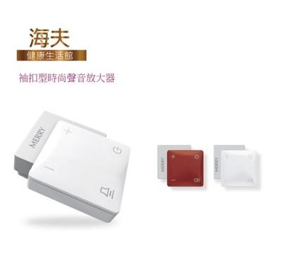 【海夫健康生活館】袖扣型時尚聲音放大器 (4.1折)