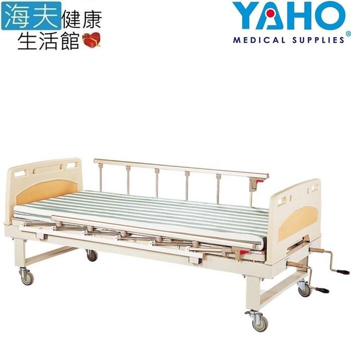 海夫健康生活館耀宏 三折 二搖式 病床(yh006-1)