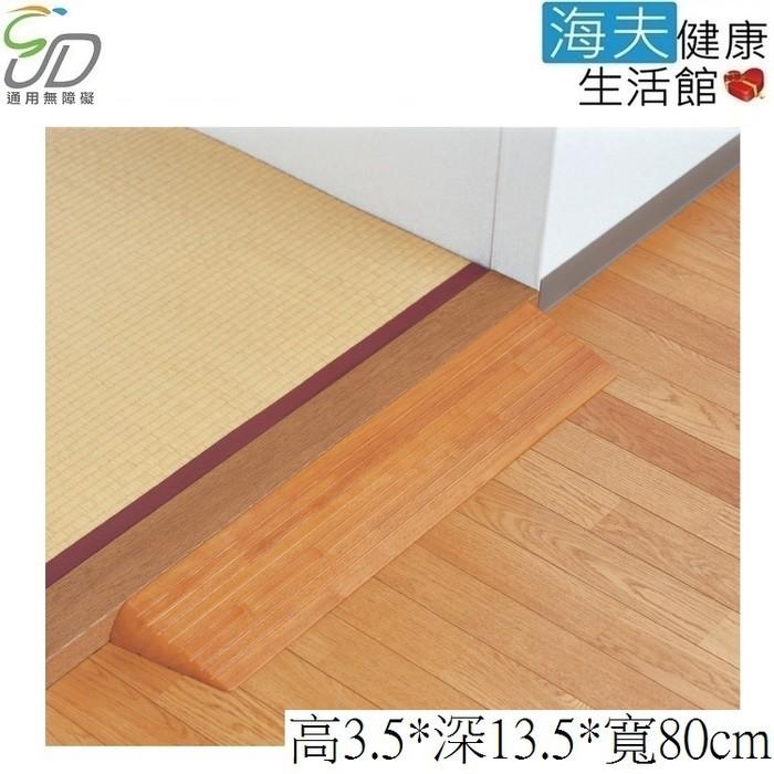 通用無障礙日本進口 mazroc dx35 木製門檻斜板 (高3.5cm寬80cm)