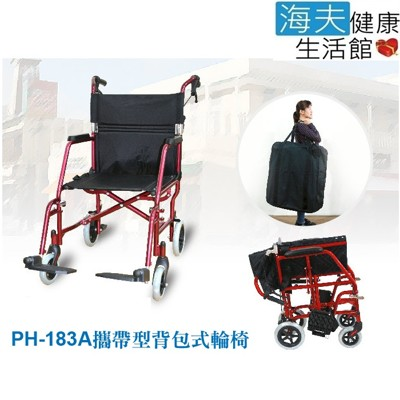 【海夫健康生活館】必翔 攜帶型背包式輪椅 PH-183A (8.1折)