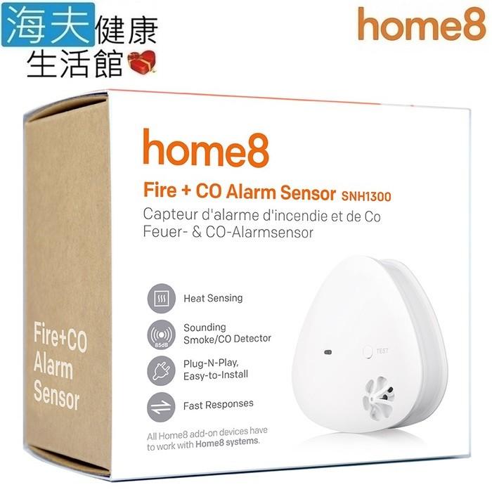 海夫建康晴鋒 home8 智慧家庭 安全防災 火災感測器(snh1300)