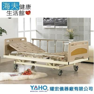 【YAHO 耀宏 海夫】YH310 ABS電動護理床 ( 3馬達) (7.9折)