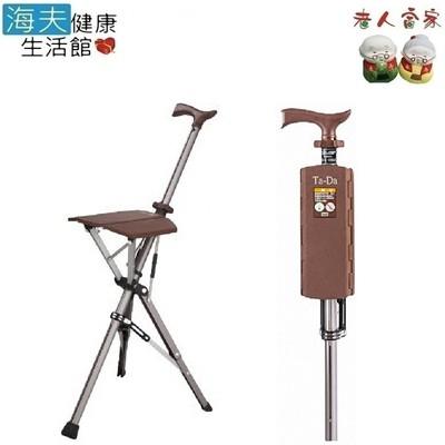 【老人當家 海夫】TA-DA CHAIR 泰達手杖椅(棕色) (8.3折)