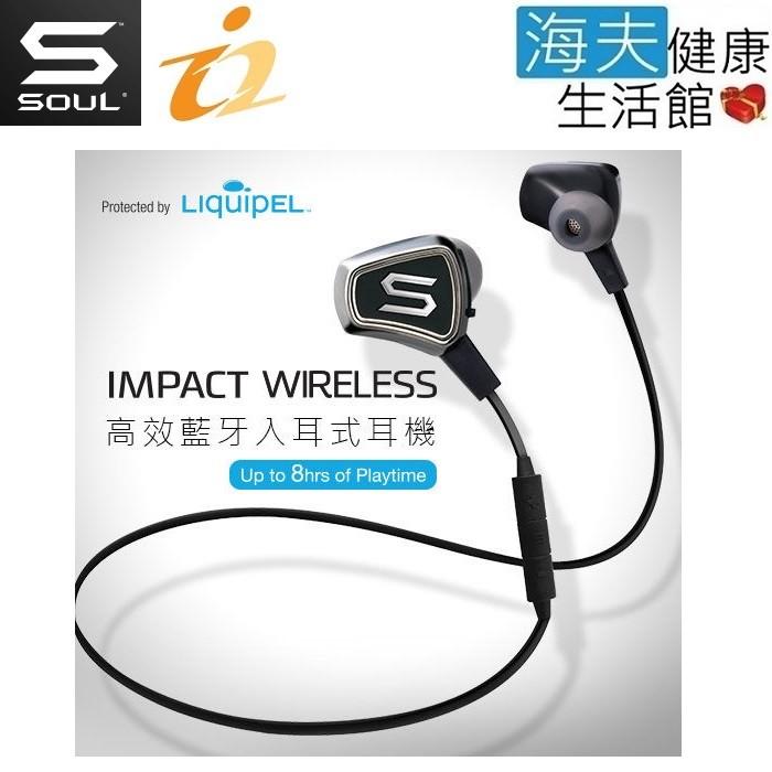 海夫健康生活館soul impact wireless 高效 無線 藍牙 耳機
