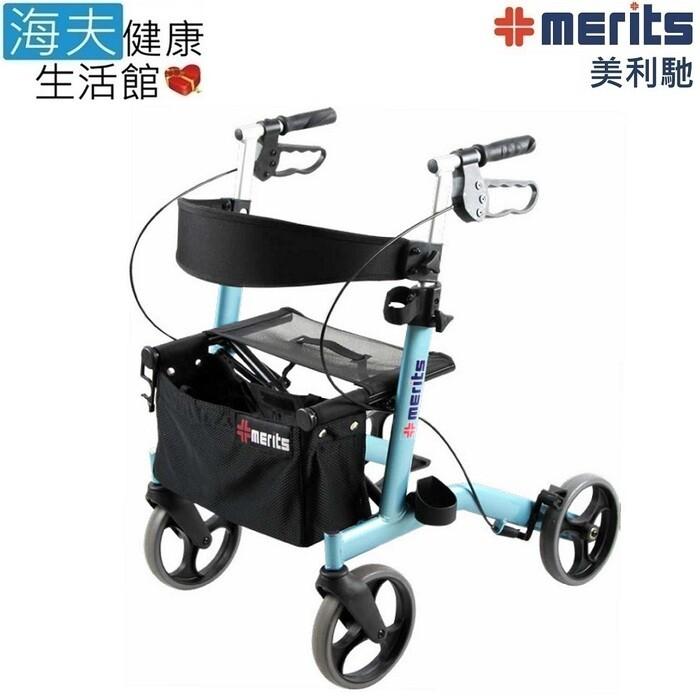 海夫健康生活館國睦美利馳 新型 鋁合金 收合式 助行車(w465b)