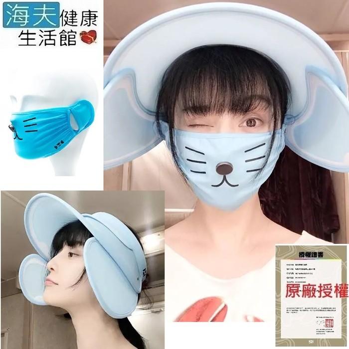 海夫健康生活館hoii授權 sunsoul 新款冰冰帽 全面防護遮陽帽+小萌達花貓可愛口罩組合