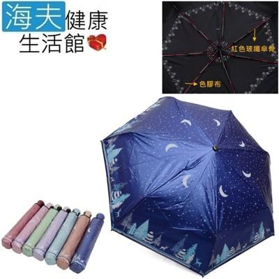 【Pierre Cardin】皮爾卡登 繽紛雪地 折傘 (7.8折)