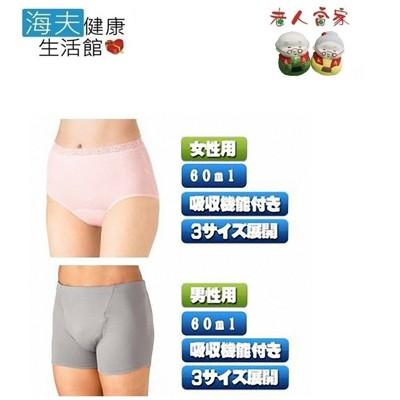 【老人當家 海夫】PIGEON貝親 抗菌吸收內褲(60ml) 男款/女款 (7折)