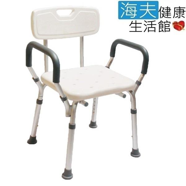 海夫健康生活館杏華 寬座扶手有靠背 洗澡椅