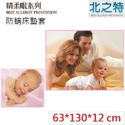 【北之特】防螨寢具 床套 E3精柔眠 嬰兒 (63*130*12 cm) (5.7折)