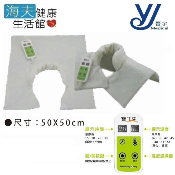 寶旺生動力式熱敷墊 (未滅菌)晉宇 海夫肩頸 動力 熱敷墊(jy-5050)