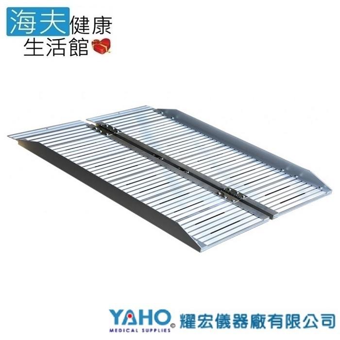 yaho 耀宏 海夫yh146 72攜帶式輪椅梯 斜坡板(折疊式)(長183cm寬76cm)