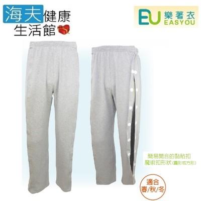 【海夫健康生活館】樂著衣 薄魔術扣 全開 Poly 長褲 (6.8折)