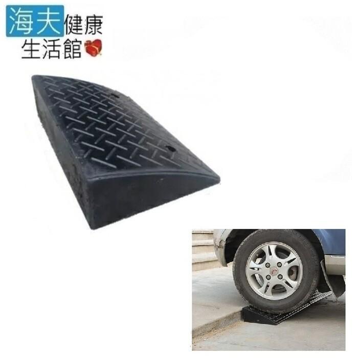 海夫健康生活館斜坡板專家 門檻前斜坡磚 輕型可攜帶式 橡膠製(高10.3公分x32公分)