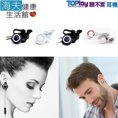 【海夫健康】TOPLAY 聽不累 磁附式 精品 通話 耳機[WT0x] (7.6折)