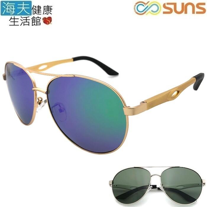 海夫健康生活館向日葵眼鏡 鋁鎂偏光太陽眼鏡 uv400/mit/輕盈(0205-金框藍)