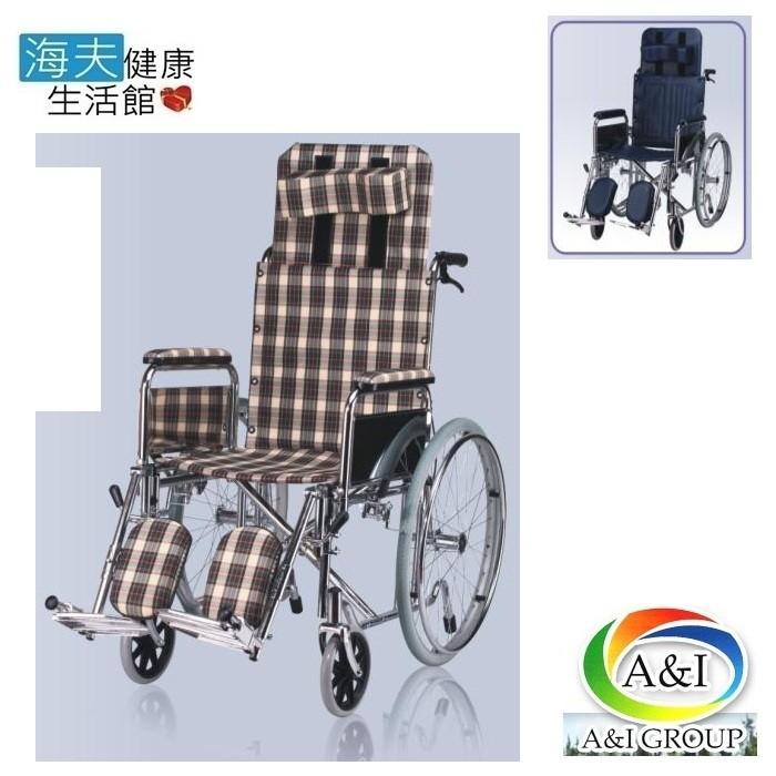 海夫健康生活館康復 躺式五代電鍍輪椅18吋
