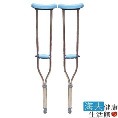 【海夫健康生活館】杏華 鋁合金 腋下拐杖 (1組2入) (8.8折)