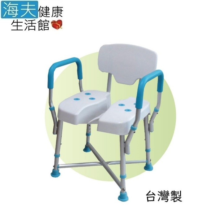 海夫健康生活館日華 全方位洗澡椅 座面溝槽/前後都好洗/台灣製(zhtw1825)